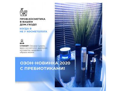 Озон-новинки 2020 с пребиотиками для дом. ухода от BEAUTY SPA