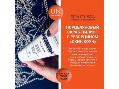 Порцеляновый скраб-пилинг с Резорцином «СКИН КОУЧ» для всех типов кожи. РАСПАКОВКА!
